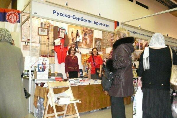 Расписание сербских мероприятий на Книжной ярмарке в Москве